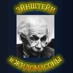 ЭЙНШТЕЙН и ЖИДОМАСОНЫ (Рыцарь Эфира)-0-00-02-082