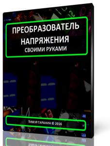Обложка6