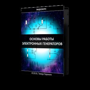 основы работы электронных генераторов 1